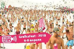 GrelkaFest 2018 - 6-8 апреля